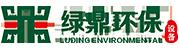 广州科骏环保科技有限公司